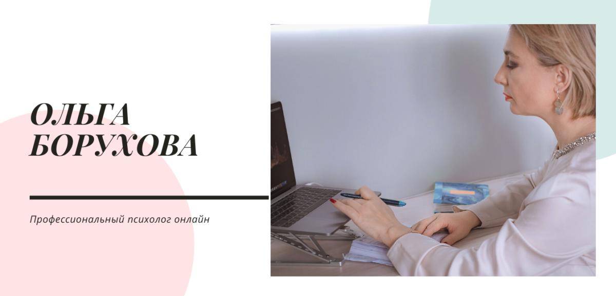 Сайт психолога Ольги Боруховой